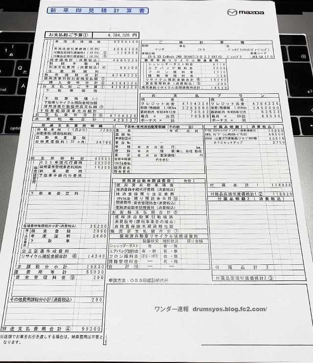 CX-8XDEXMD01.jpg