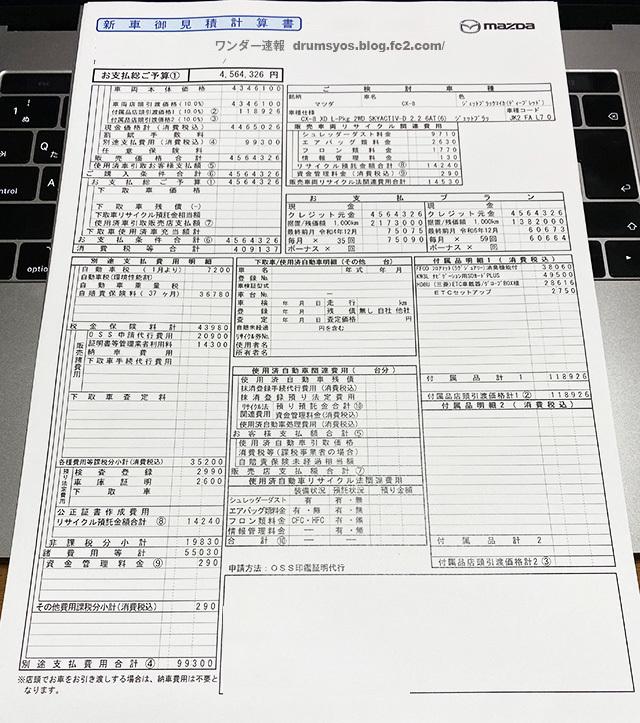 CX-8XDLpk01.jpg