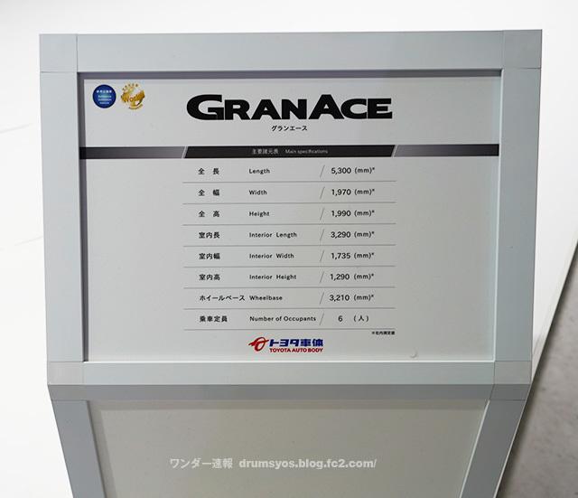GRANACE06.jpg