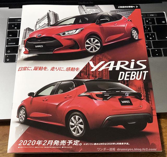 YARIS00_20191208195220d71.jpg