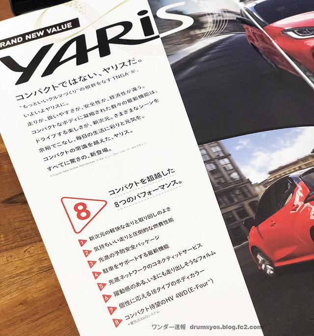 YARIS06.jpg