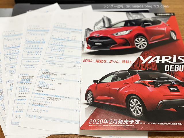 YARISG00_202001202134116fb.jpg