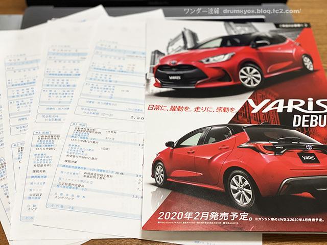 YARISG00_20200214213633c68.jpg