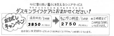 ライフケア5消費税10%
