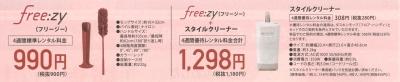 フリージー5