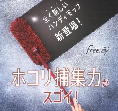 フリージー1