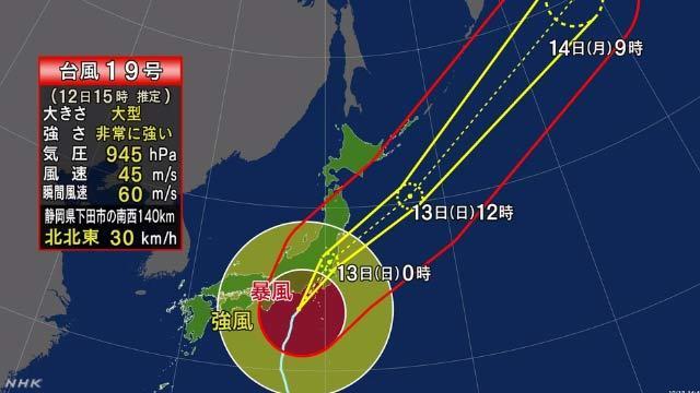 台風19号20191012