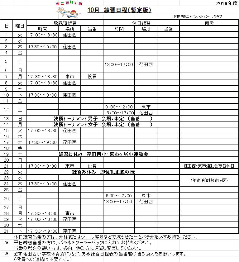 27-10 予定表