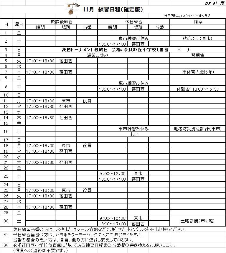 27-11 予定表