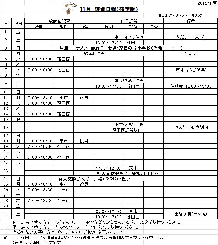27-11予定表
