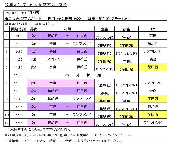 20191124女子新人戦hp