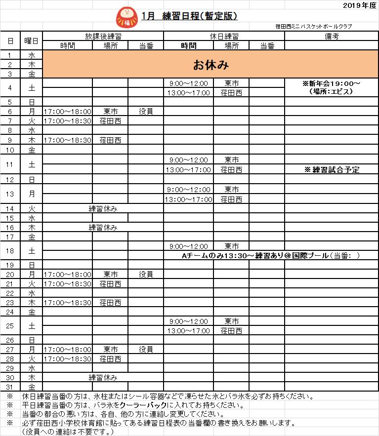 27-1月予定表