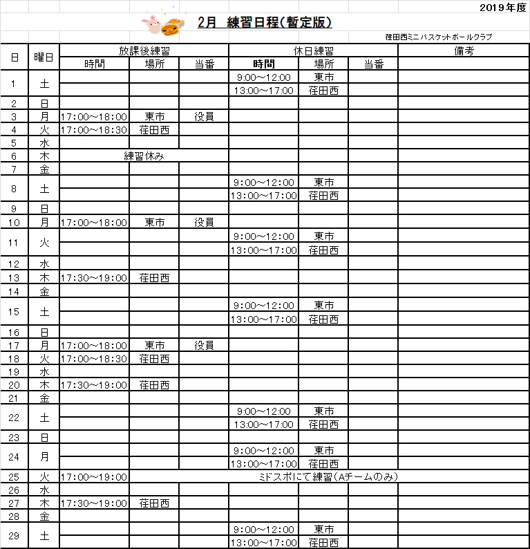 27-2 予定表