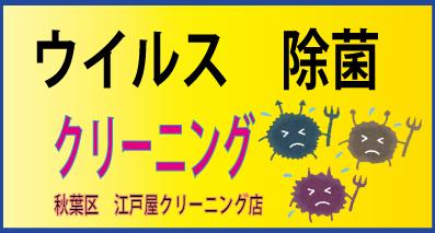 ウイルス除菌