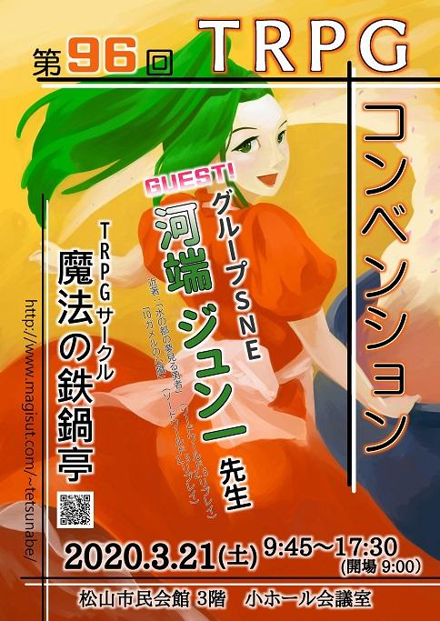 第96回魔法の鉄鍋亭_poster202003_15