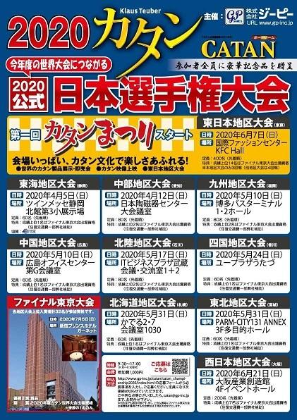 2020_catan_japan_50.jpg