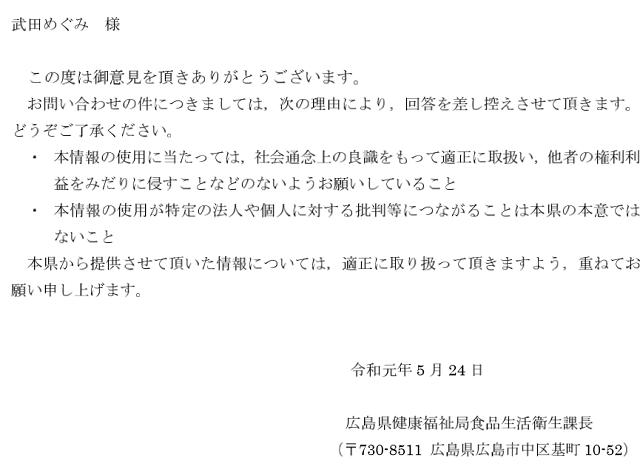広島県 回答