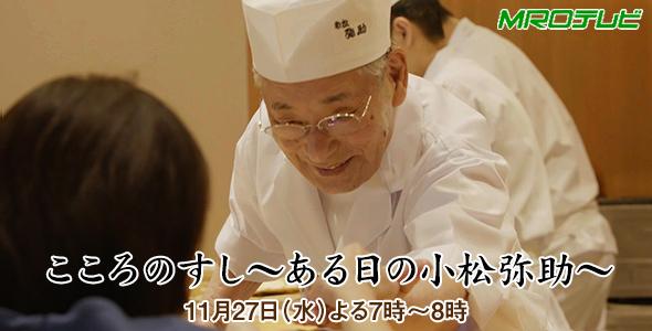 MRO_191127kokorosushi_title.jpg