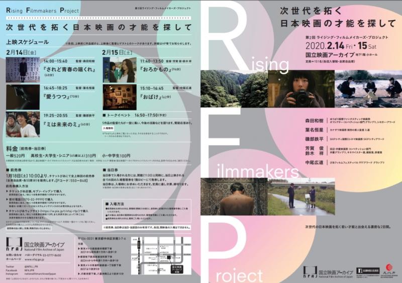 rfmp2020.jpg