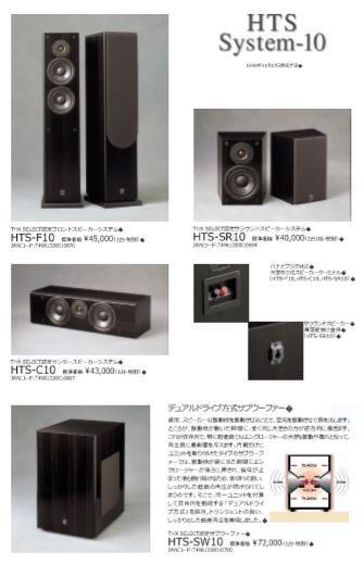 HTS System-10 製品群