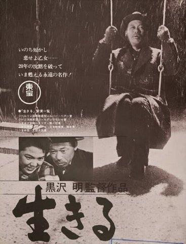 『生きる』有名なポスター画像