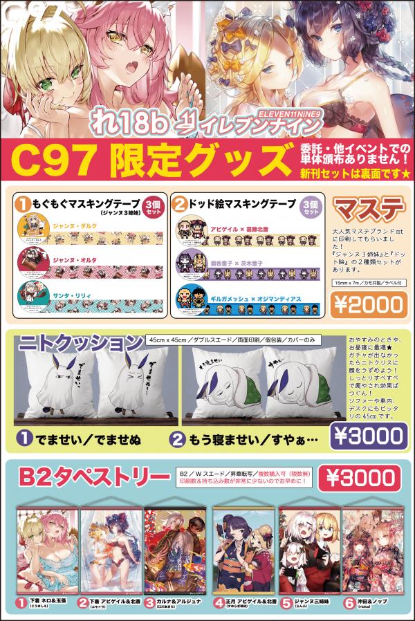 C97_menu_B_fc2_1600.png