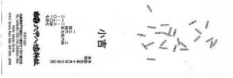 ビュフォンの針結果用紙