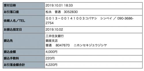 RC19-10-01