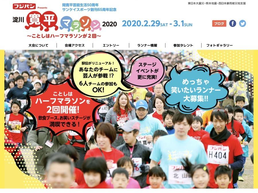 淀川寬平マラソン2020-1b