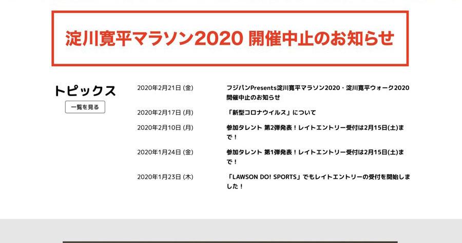 淀川寬平マラソン2020-2b*