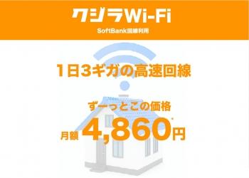 kujiwaifai.jpg