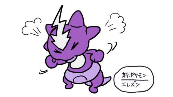 エレズン ポケモン剣盾