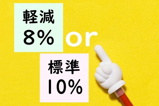 増税 10% 8パーセント 軽減税率