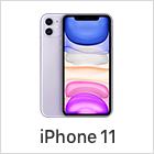 iphone11 9月20日