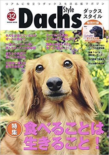 ダックススタイル Vol.32 (タツミムック)