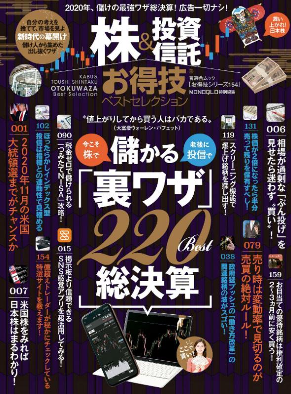 晋遊舎ムック お得技シリーズ154 <br />株&投資信託お得技ベストセレクション