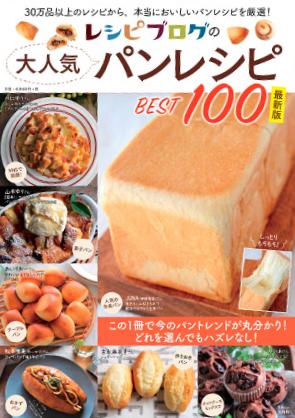 レシピブログの大人気パンレシピ BEST100