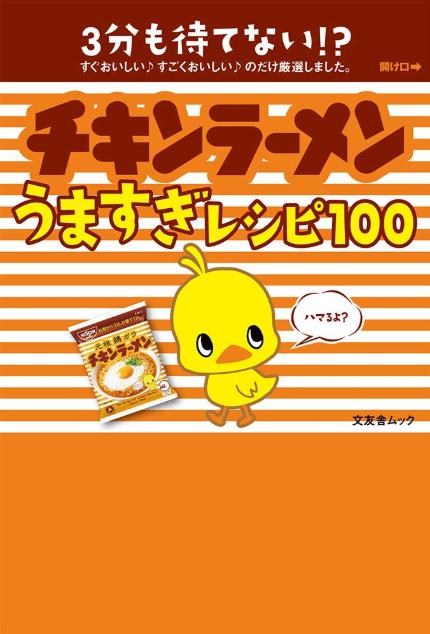 チキンラーメンうますぎレシピ100