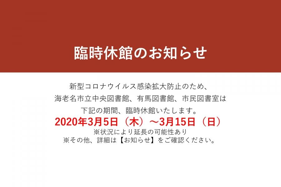 20200303_ebina_close.jpg