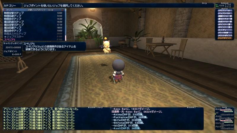 ff11axell127.jpg