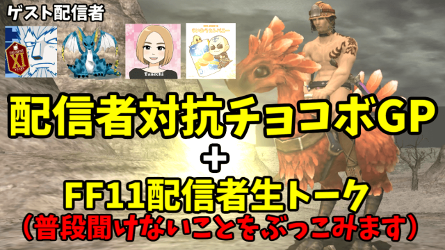 ff11collaboration45.png