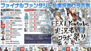 ff11collaboration49.jpg