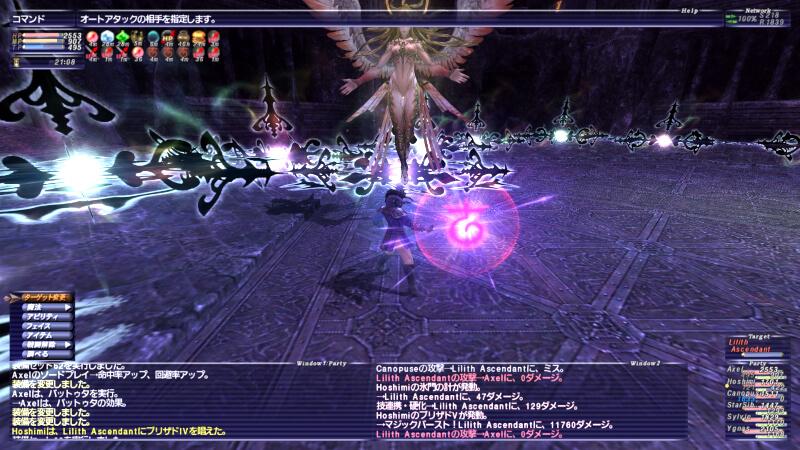 ff11 翼 もつ 女神