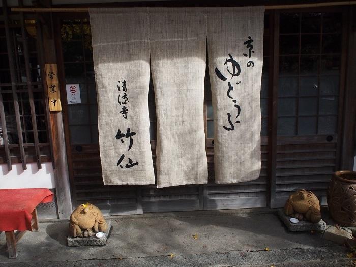 湯豆腐1_19_11_30