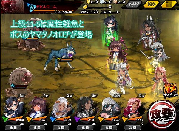隠影11-5戦闘01