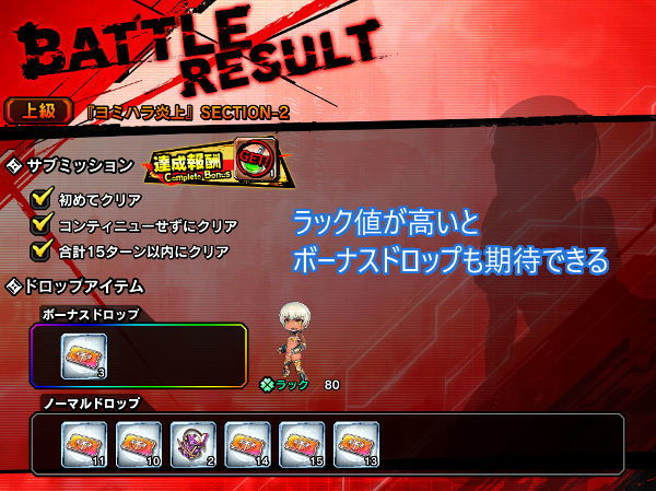 ヨミハラ炎上上級戦闘02