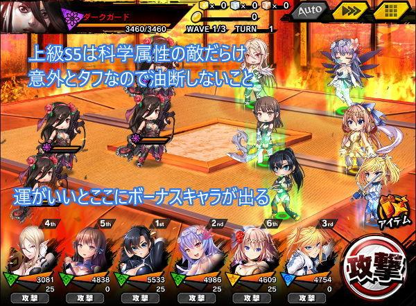 ヨミハラ炎上上級S5戦闘01