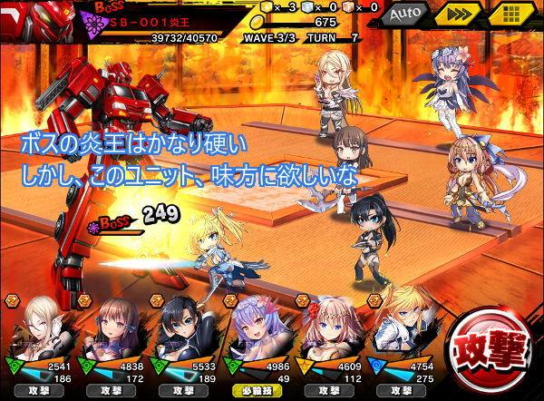 ヨミハラ炎上上級S5戦闘02