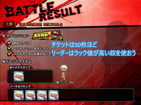 復刻雷撃上級S3戦闘02