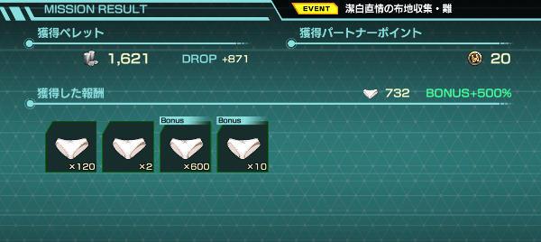 村正コラボ収集戦闘02